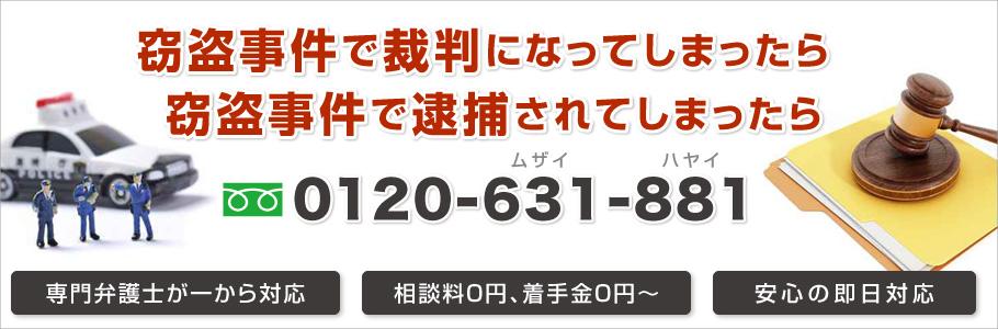愛知,名古屋,大阪,京都,岐阜,三重,滋賀で窃盗で逮捕された時は,刑事事件のみを扱う弁護士法人あいち刑事事件総合法律事務所にお任せください